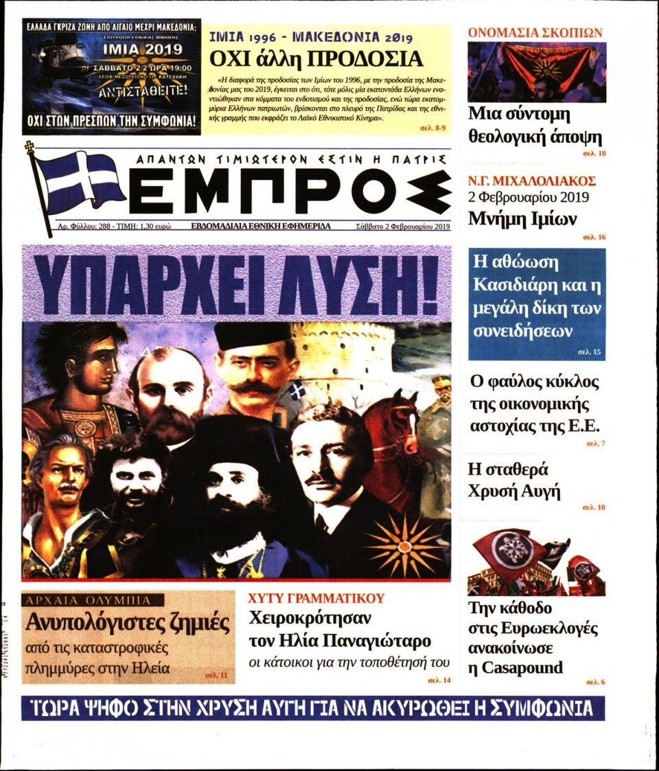 Πρωτοσέλιδο Εφημερίδας - ΕΜΠΡΟΣ - 2019-02-02