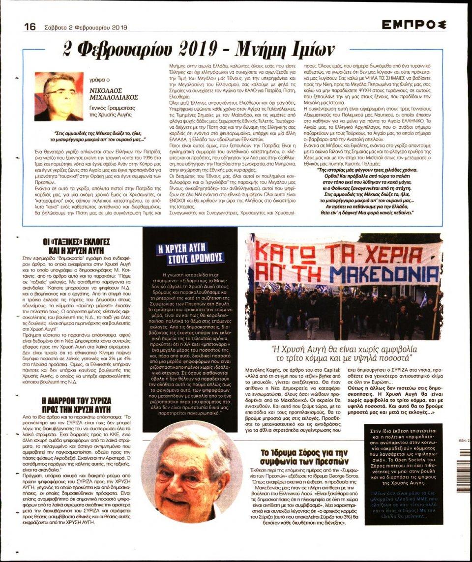 Οπισθόφυλλο Εφημερίδας - ΕΜΠΡΟΣ - 2019-02-02