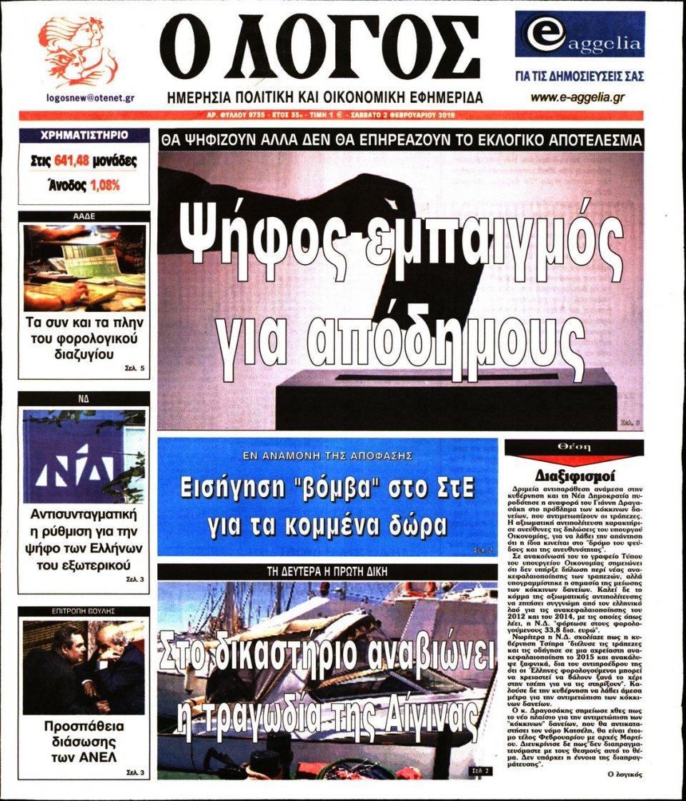 Πρωτοσέλιδο Εφημερίδας - Λόγος - 2019-02-02