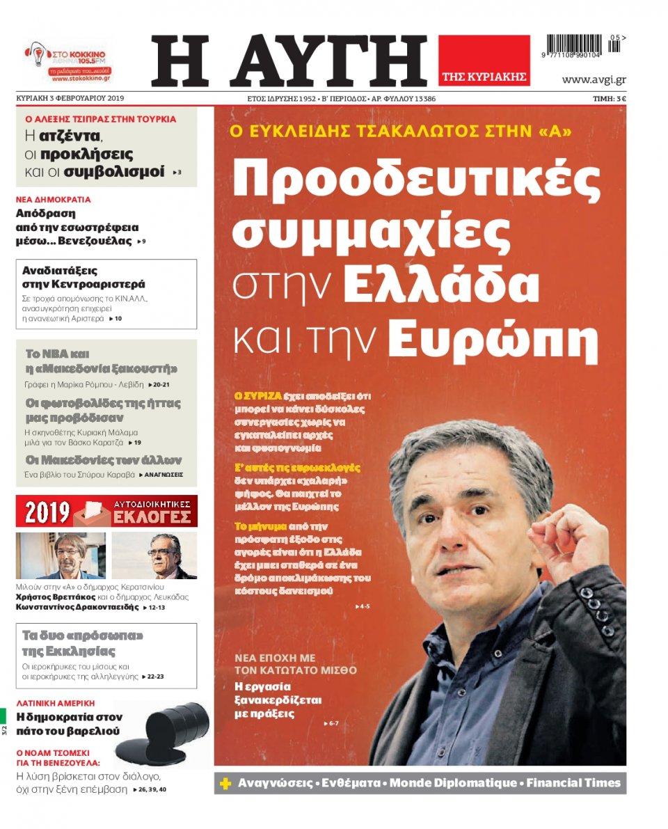 Πρωτοσέλιδο Εφημερίδας - Αυγή - 2019-02-03