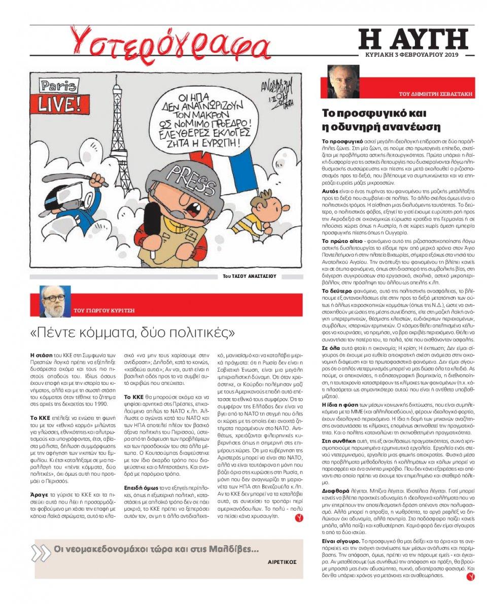Οπισθόφυλλο Εφημερίδας - Αυγή - 2019-02-03