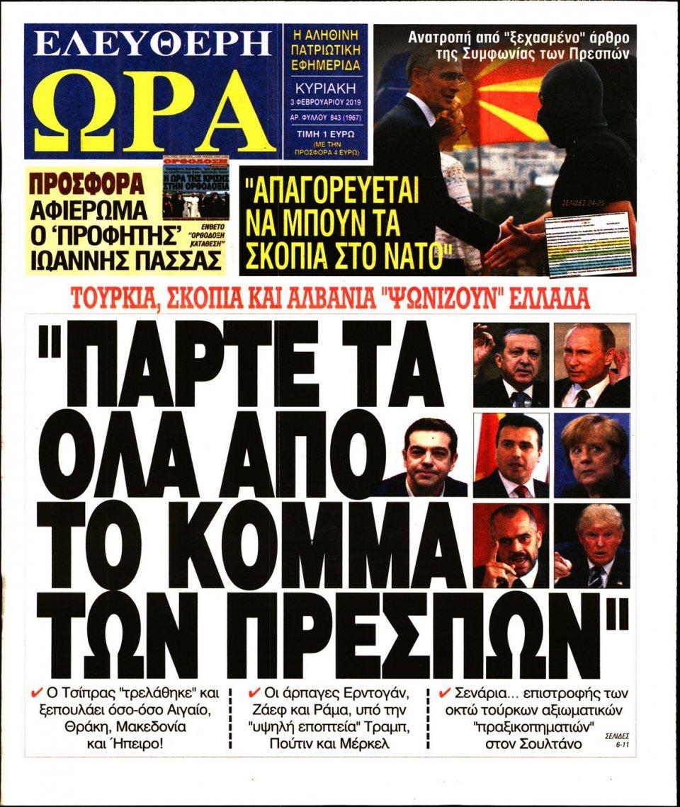 Πρωτοσέλιδο Εφημερίδας - Ελεύθερη Ώρα - 2019-02-03