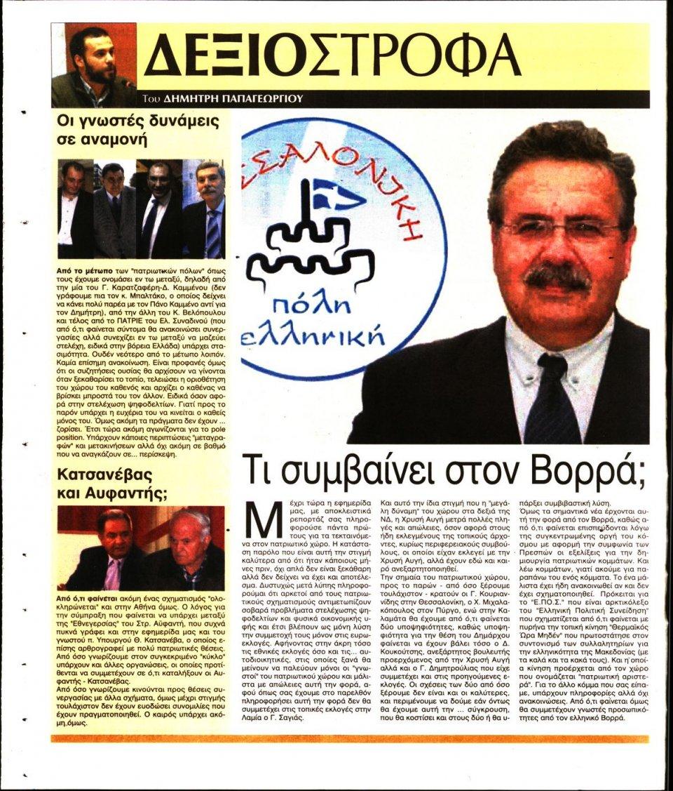 Οπισθόφυλλο Εφημερίδας - Ελεύθερη Ώρα - 2019-02-03
