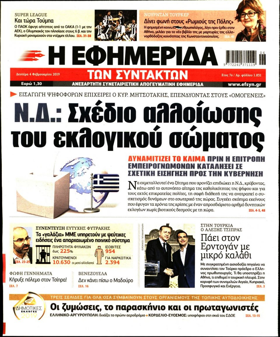 Πρωτοσέλιδο Εφημερίδας - Η ΕΦΗΜΕΡΙΔΑ ΤΩΝ ΣΥΝΤΑΚΤΩΝ - 2019-02-04