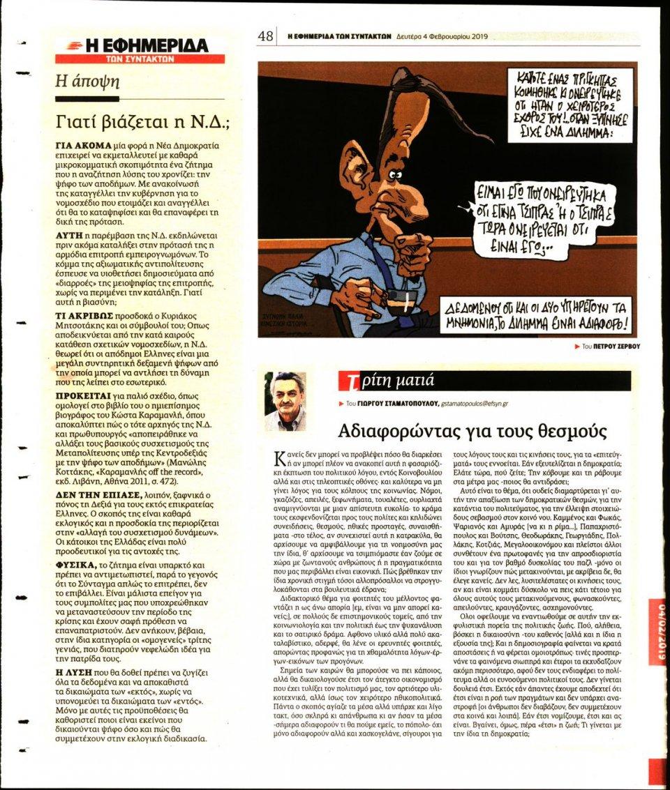 Οπισθόφυλλο Εφημερίδας - Η ΕΦΗΜΕΡΙΔΑ ΤΩΝ ΣΥΝΤΑΚΤΩΝ - 2019-02-04