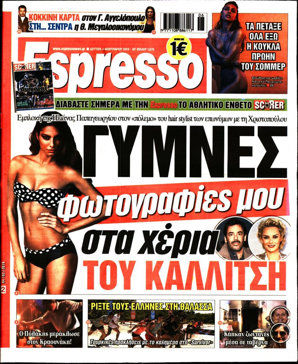 Πρωτοσέλιδο Εφημερίδας - Espresso - 2019-02-04
