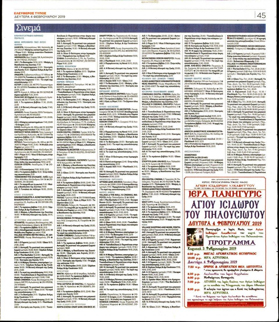 Οπισθόφυλλο Εφημερίδας - Ελεύθερος Τύπος - 2019-02-04