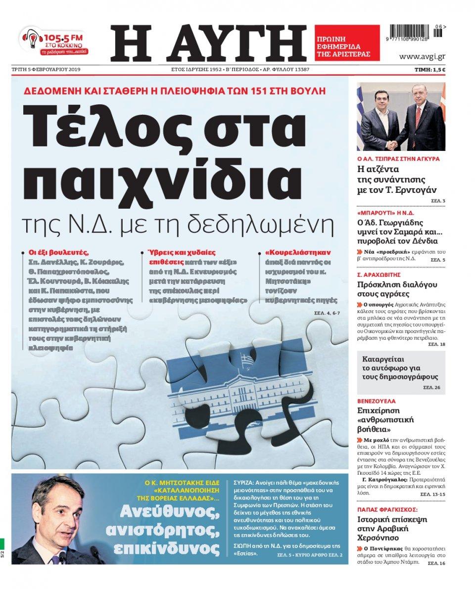 Πρωτοσέλιδο Εφημερίδας - Αυγή - 2019-02-05