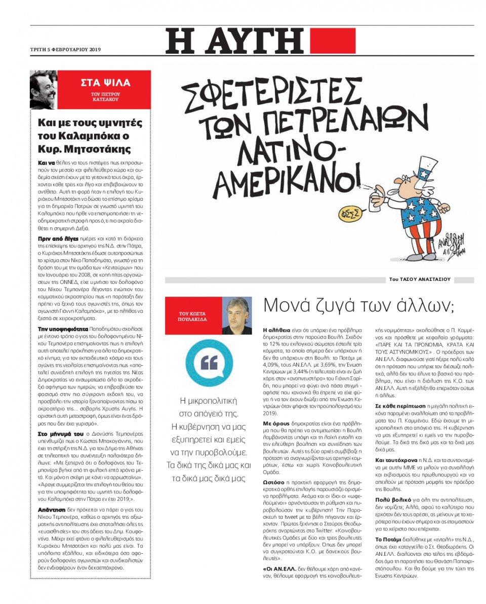 Οπισθόφυλλο Εφημερίδας - Αυγή - 2019-02-05