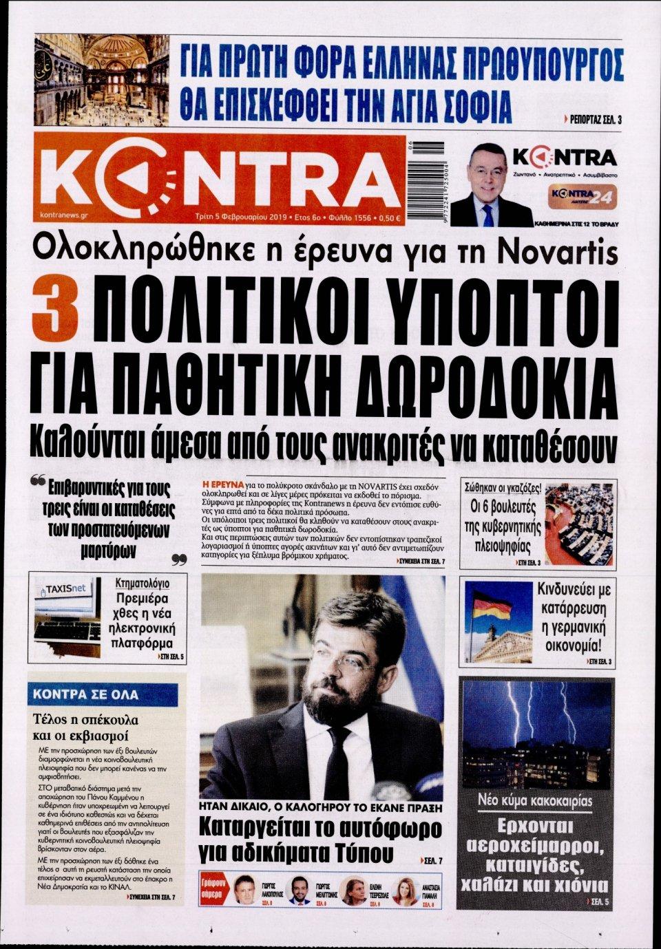 Πρωτοσέλιδο Εφημερίδας - KONTRA NEWS - 2019-02-05