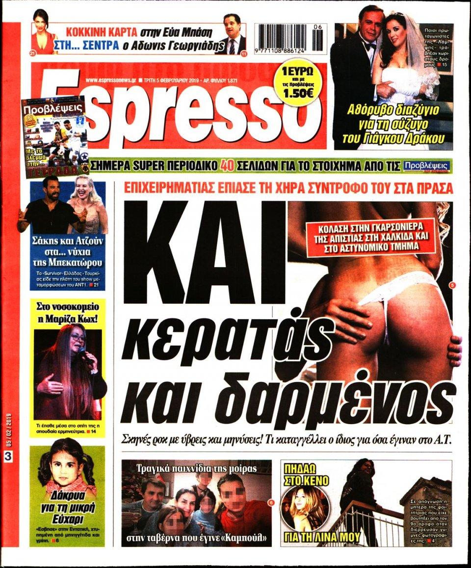 Πρωτοσέλιδο Εφημερίδας - Espresso - 2019-02-05