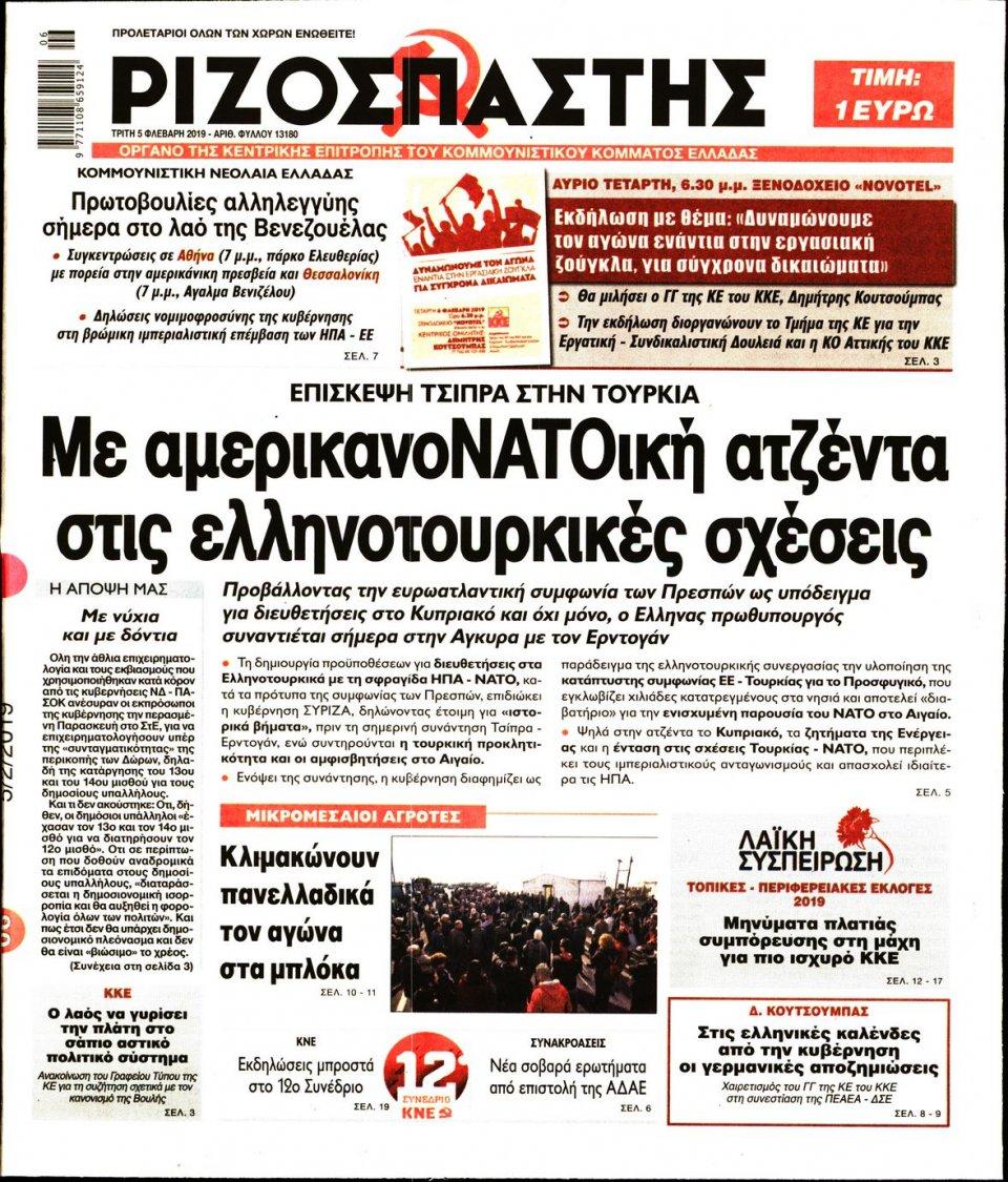 Πρωτοσέλιδο Εφημερίδας - Ριζοσπάστης - 2019-02-05