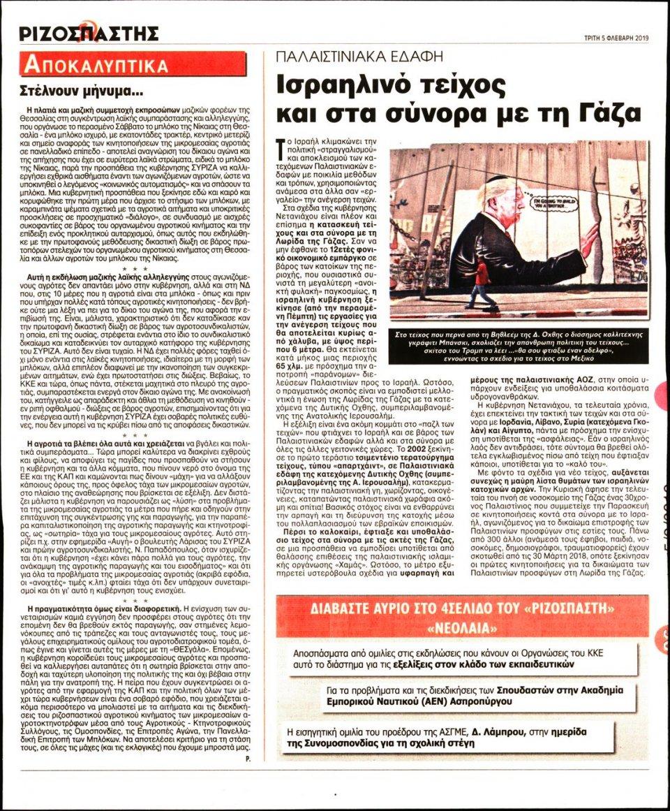 Οπισθόφυλλο Εφημερίδας - Ριζοσπάστης - 2019-02-05