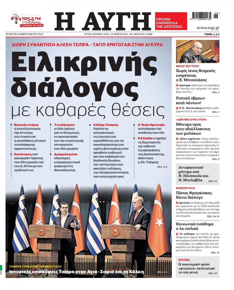 Πρωτοσέλιδο Εφημερίδας - Αυγή - 2019-02-06