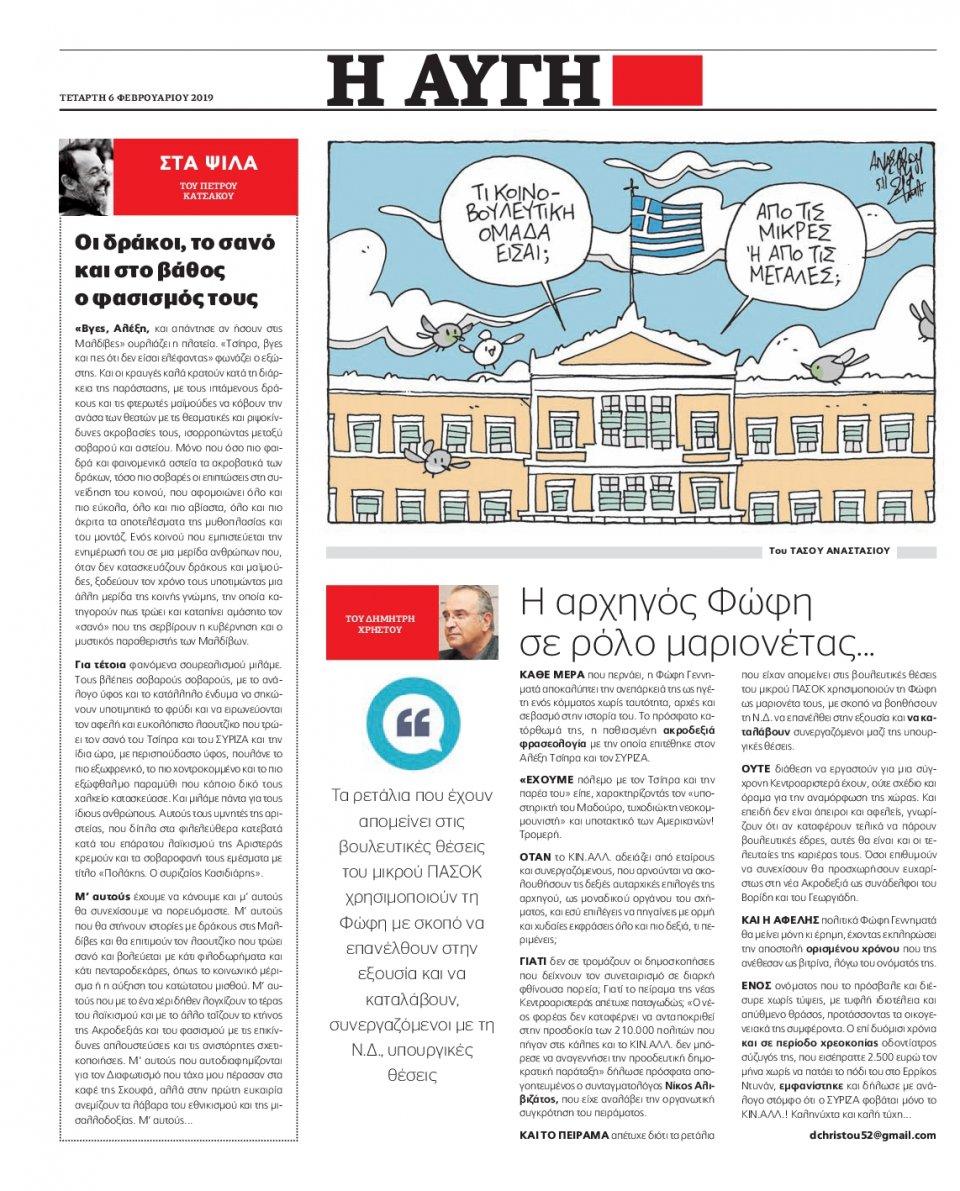 Οπισθόφυλλο Εφημερίδας - Αυγή - 2019-02-06