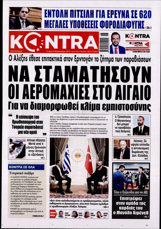 Πρωτοσέλιδο Εφημερίδας - KONTRA NEWS - 2019-02-06