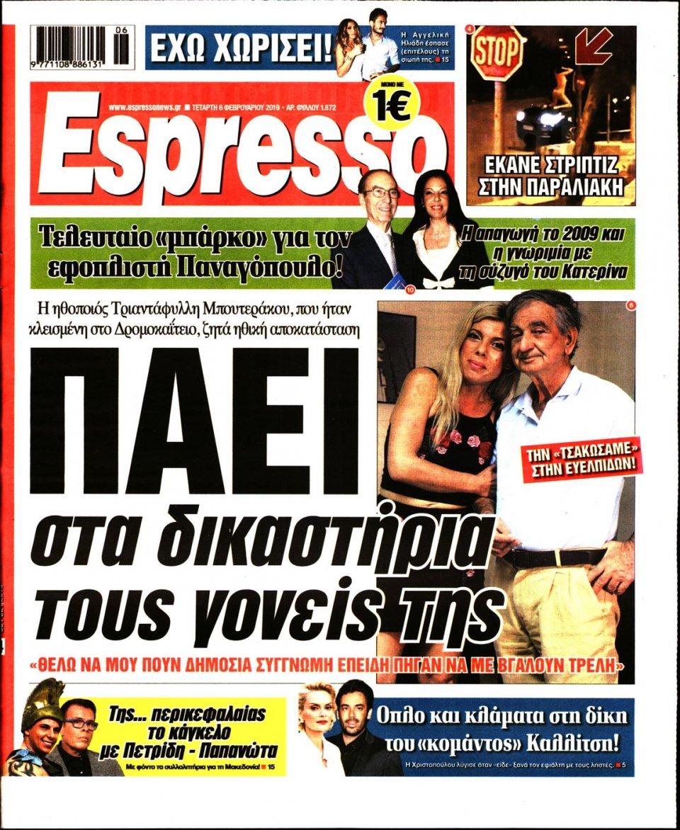 Πρωτοσέλιδο Εφημερίδας - Espresso - 2019-02-06