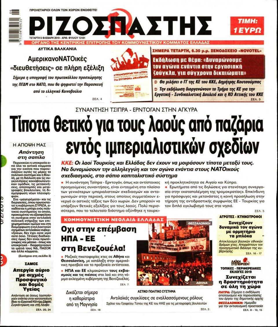 Πρωτοσέλιδο Εφημερίδας - Ριζοσπάστης - 2019-02-06