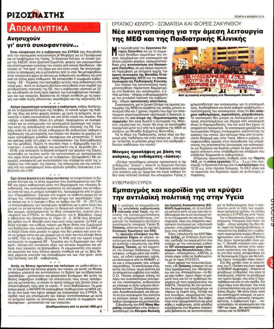Οπισθόφυλλο Εφημερίδας - Ριζοσπάστης - 2019-02-06