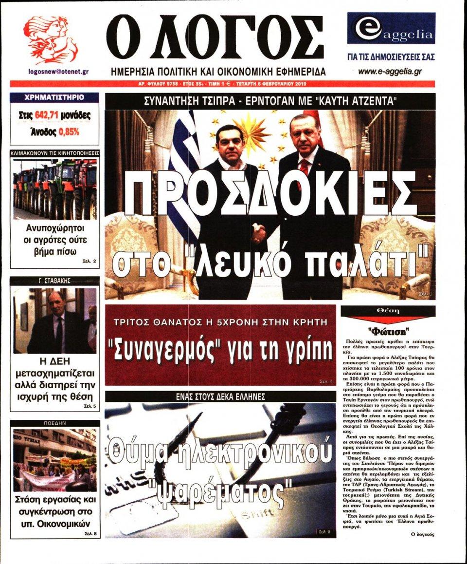 Πρωτοσέλιδο Εφημερίδας - Λόγος - 2019-02-06