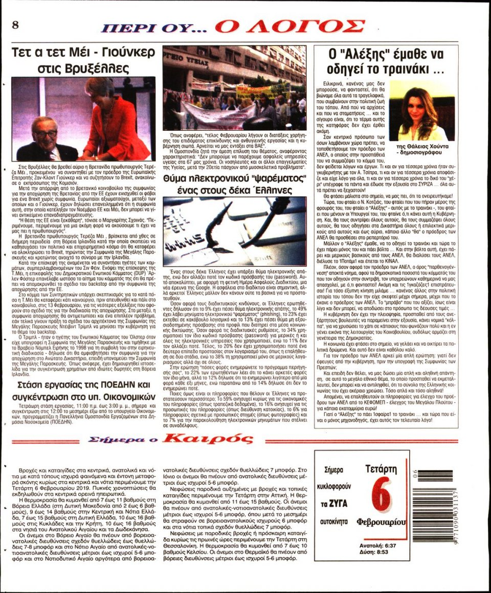 Οπισθόφυλλο Εφημερίδας - Λόγος - 2019-02-06