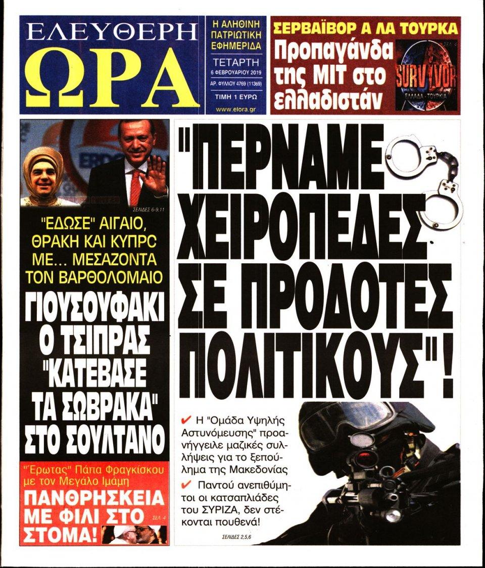 Πρωτοσέλιδο Εφημερίδας - Ελεύθερη Ώρα - 2019-02-06