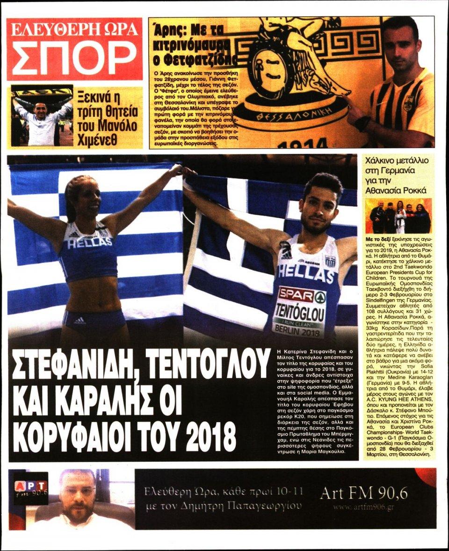 Οπισθόφυλλο Εφημερίδας - Ελεύθερη Ώρα - 2019-02-06