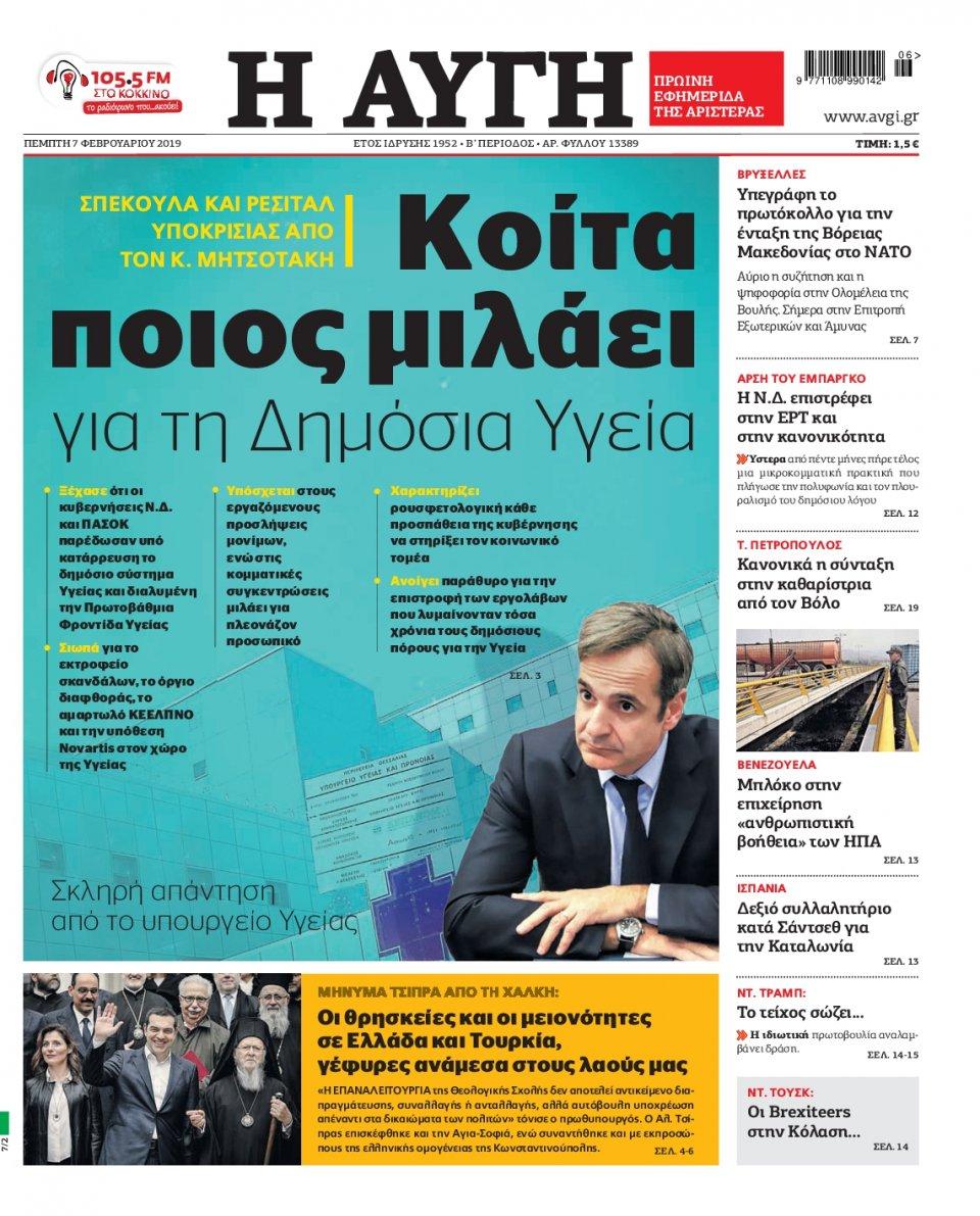Πρωτοσέλιδο Εφημερίδας - Αυγή - 2019-02-07