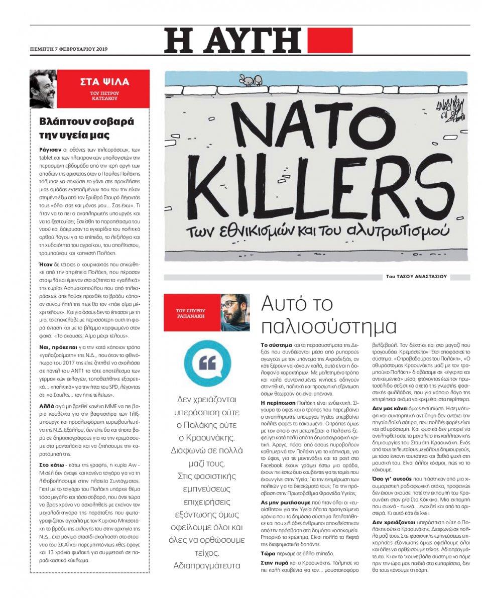 Οπισθόφυλλο Εφημερίδας - Αυγή - 2019-02-07