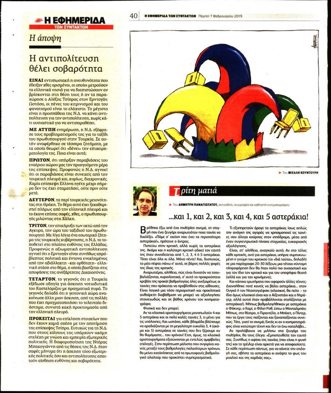 Οπισθόφυλλο Εφημερίδας - Η ΕΦΗΜΕΡΙΔΑ ΤΩΝ ΣΥΝΤΑΚΤΩΝ - 2019-02-07