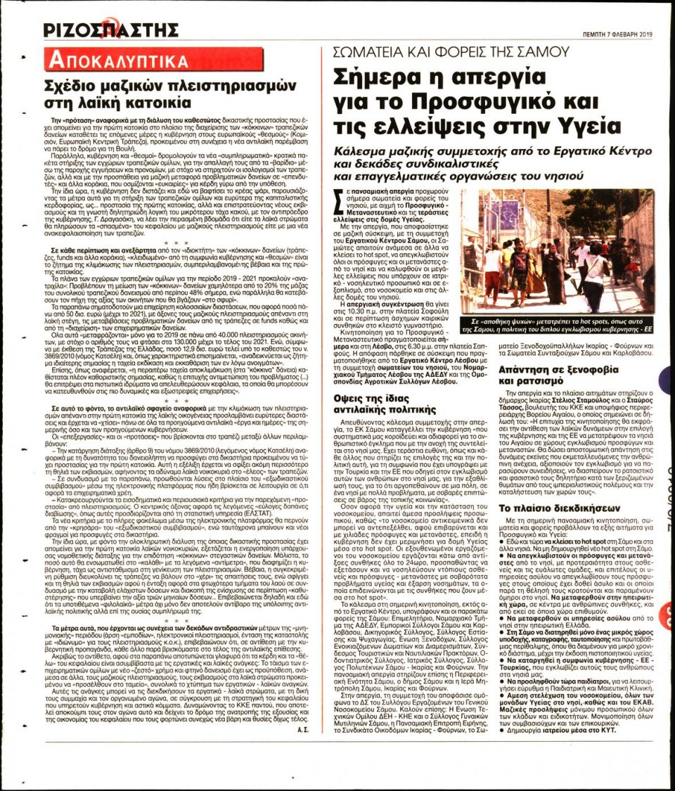 Οπισθόφυλλο Εφημερίδας - Ριζοσπάστης - 2019-02-07
