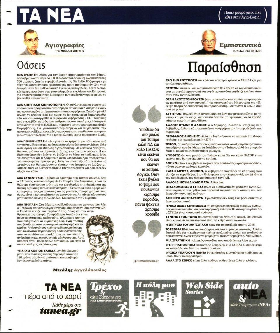 Οπισθόφυλλο Εφημερίδας - Τα Νέα - 2019-02-07
