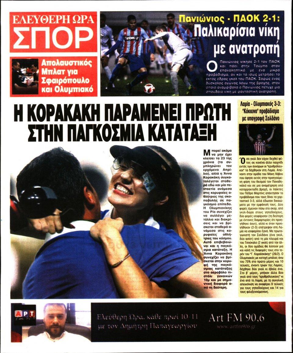 Οπισθόφυλλο Εφημερίδας - Ελεύθερη Ώρα - 2019-02-07