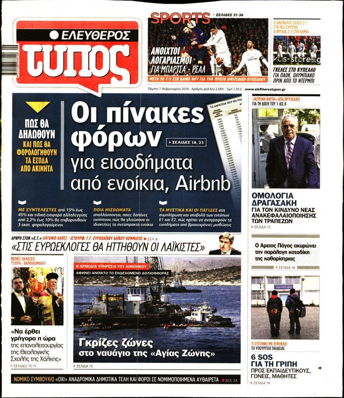 Πρωτοσέλιδο Εφημερίδας - Ελεύθερος Τύπος - 2019-02-07