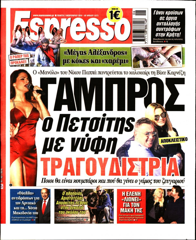 Πρωτοσέλιδο Εφημερίδας - Espresso - 2019-02-07