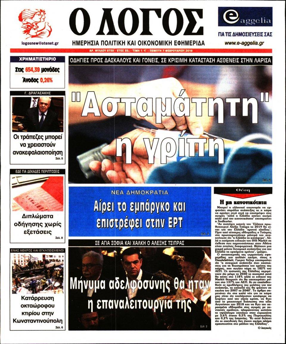 Πρωτοσέλιδο Εφημερίδας - Λόγος - 2019-02-07