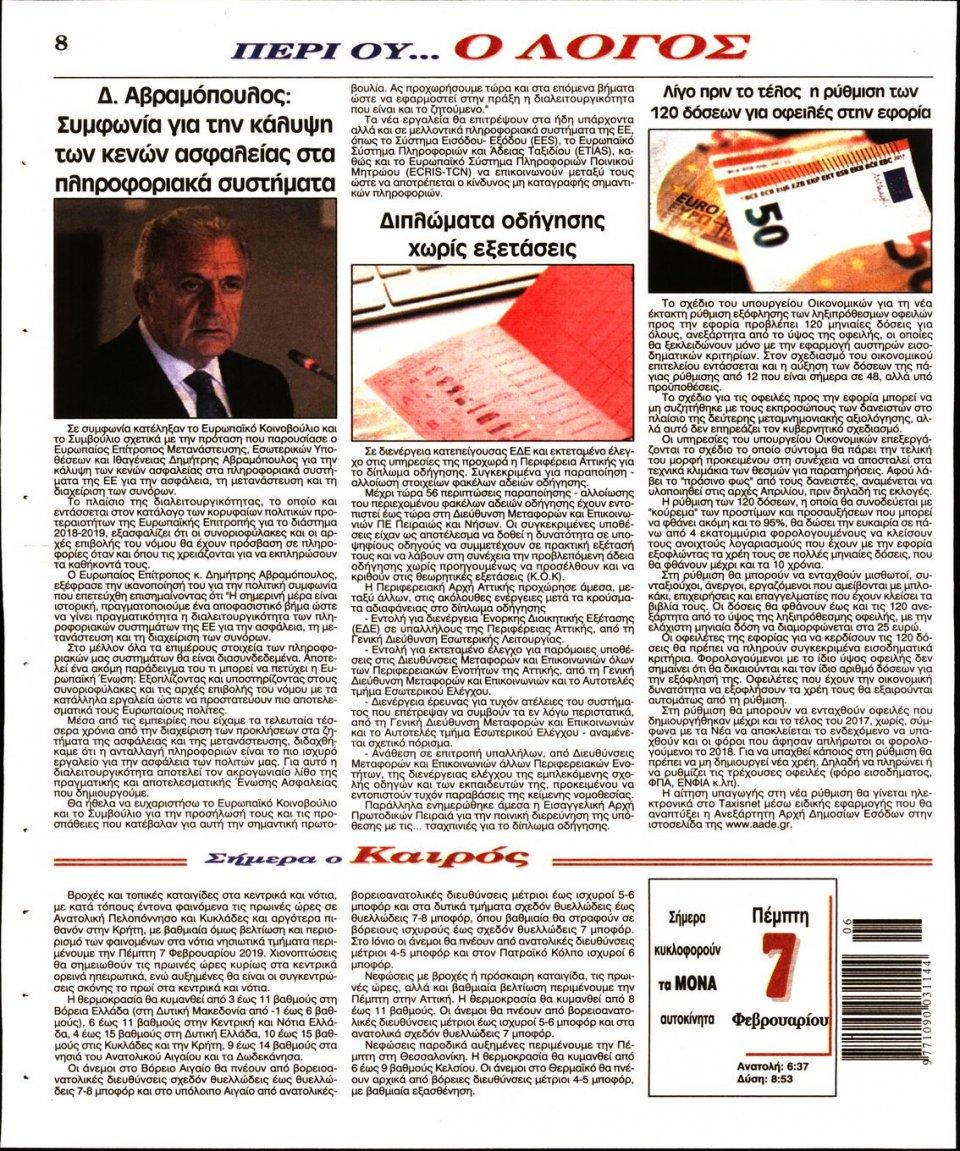 Οπισθόφυλλο Εφημερίδας - Λόγος - 2019-02-07