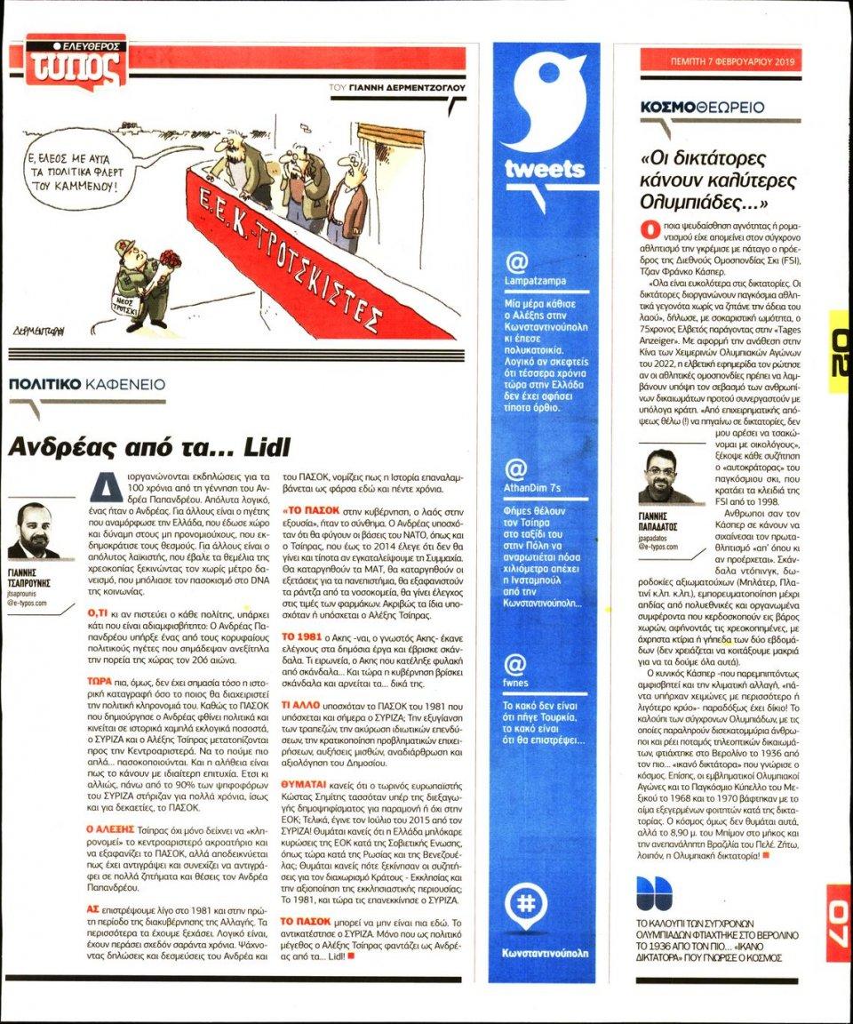 Οπισθόφυλλο Εφημερίδας - Ελεύθερος Τύπος - 2019-02-07