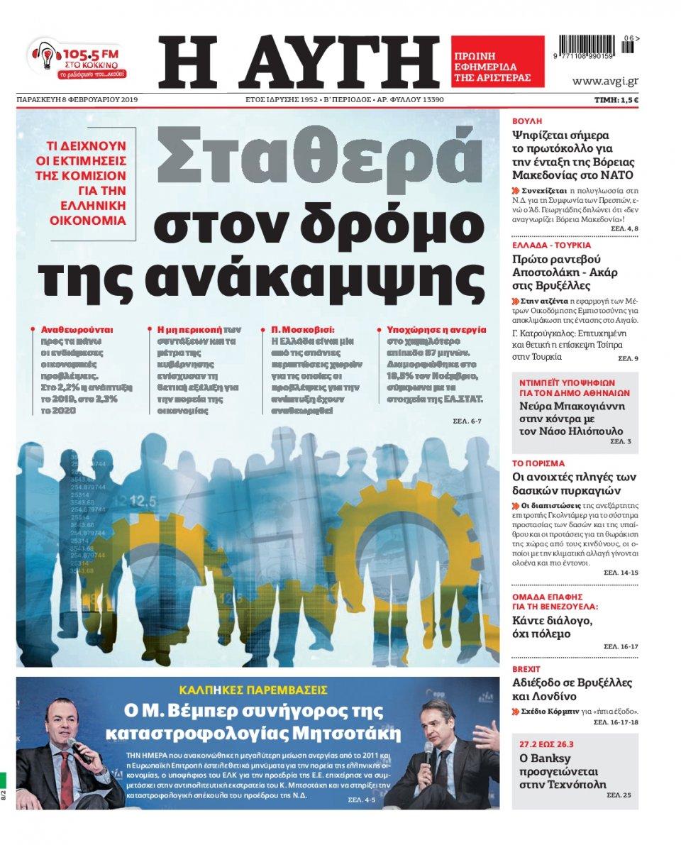 Πρωτοσέλιδο Εφημερίδας - Αυγή - 2019-02-08