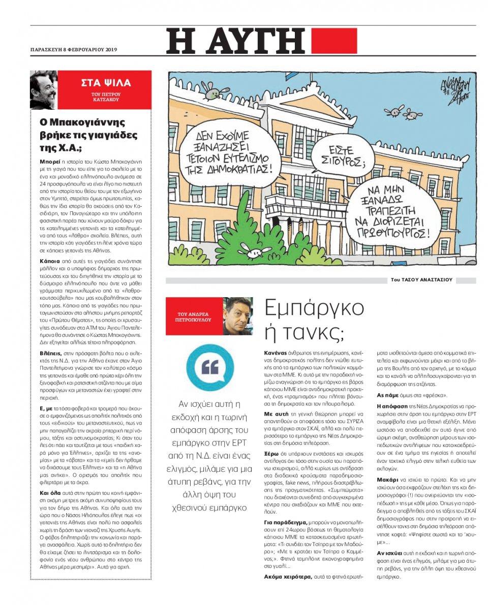 Οπισθόφυλλο Εφημερίδας - Αυγή - 2019-02-08