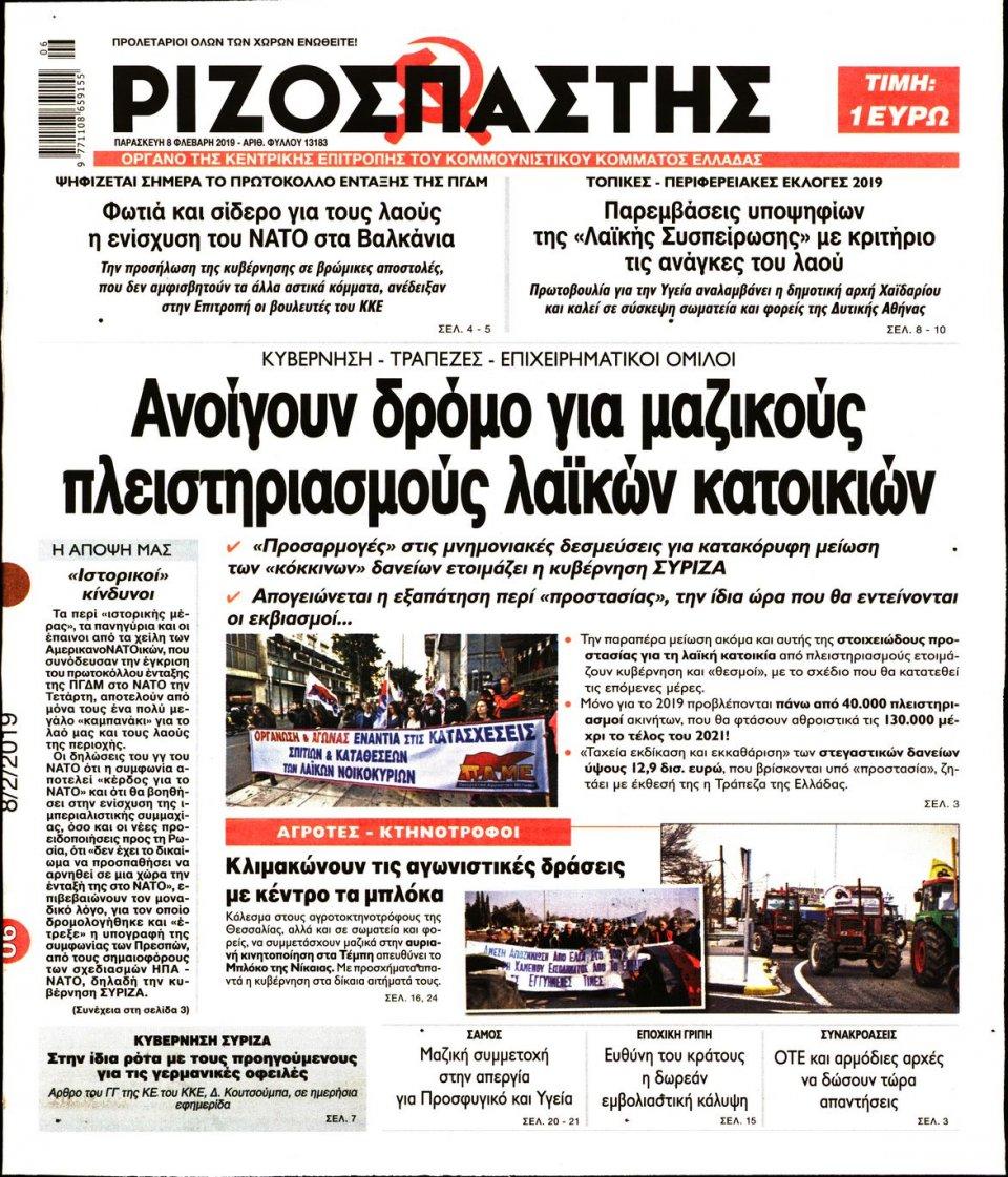 Πρωτοσέλιδο Εφημερίδας - Ριζοσπάστης - 2019-02-08