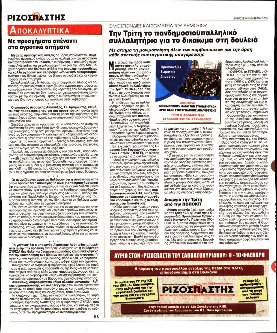 Οπισθόφυλλο Εφημερίδας - Ριζοσπάστης - 2019-02-08