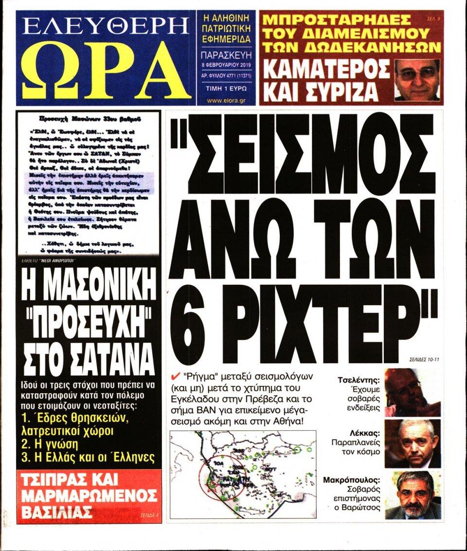 Πρωτοσέλιδο Εφημερίδας - Ελεύθερη Ώρα - 2019-02-08