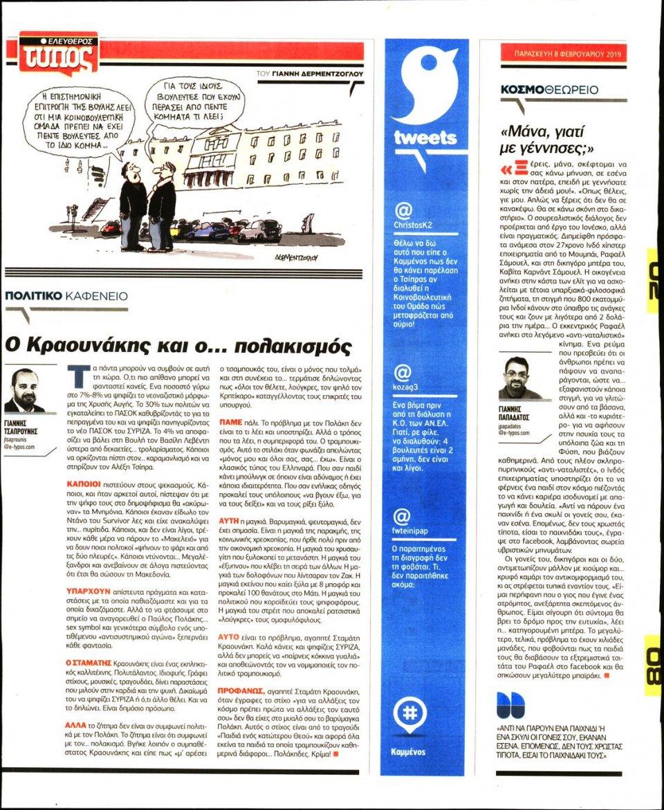 Οπισθόφυλλο Εφημερίδας - Ελεύθερος Τύπος - 2019-02-08