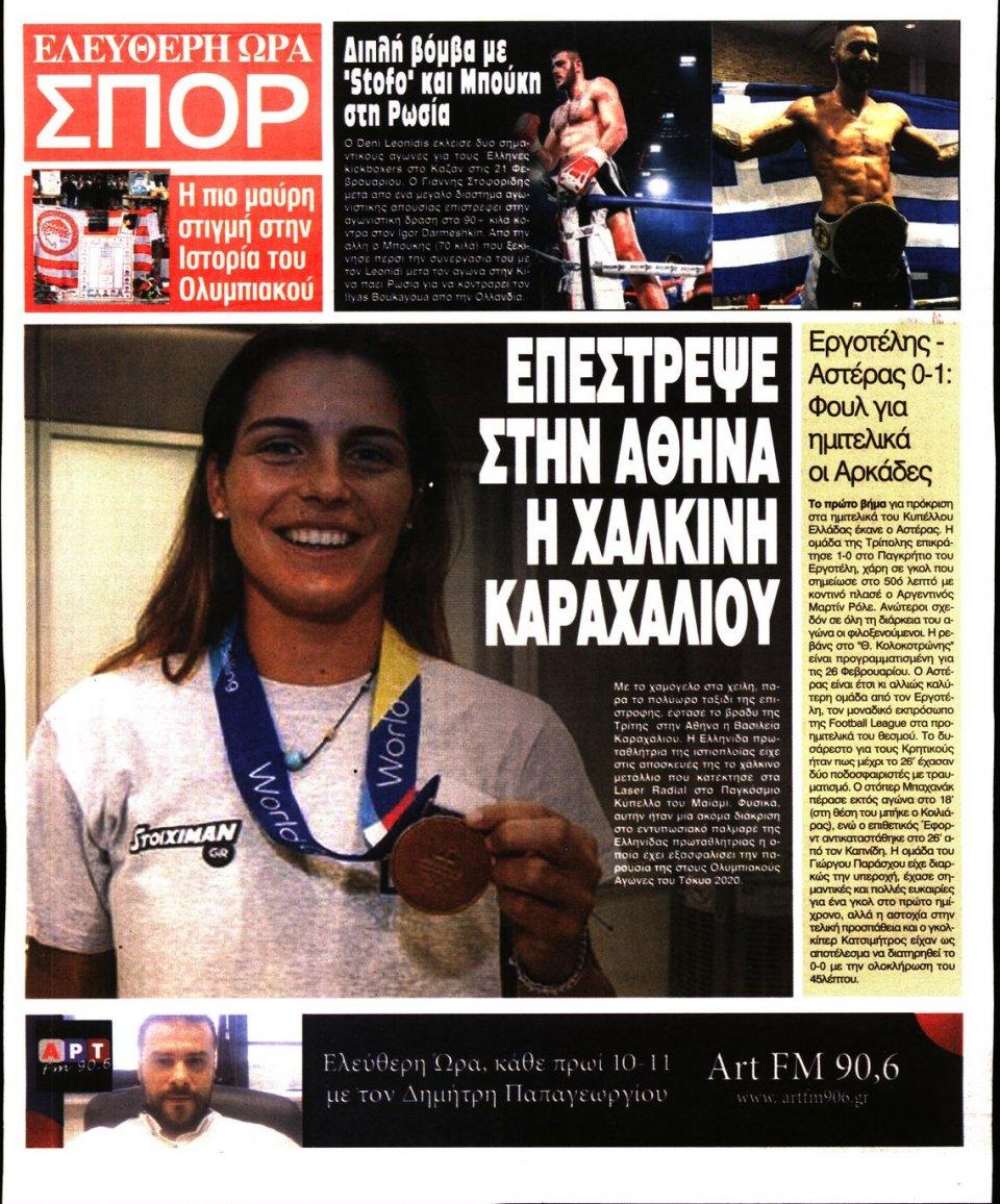 Οπισθόφυλλο Εφημερίδας - Ελεύθερη Ώρα - 2019-02-08