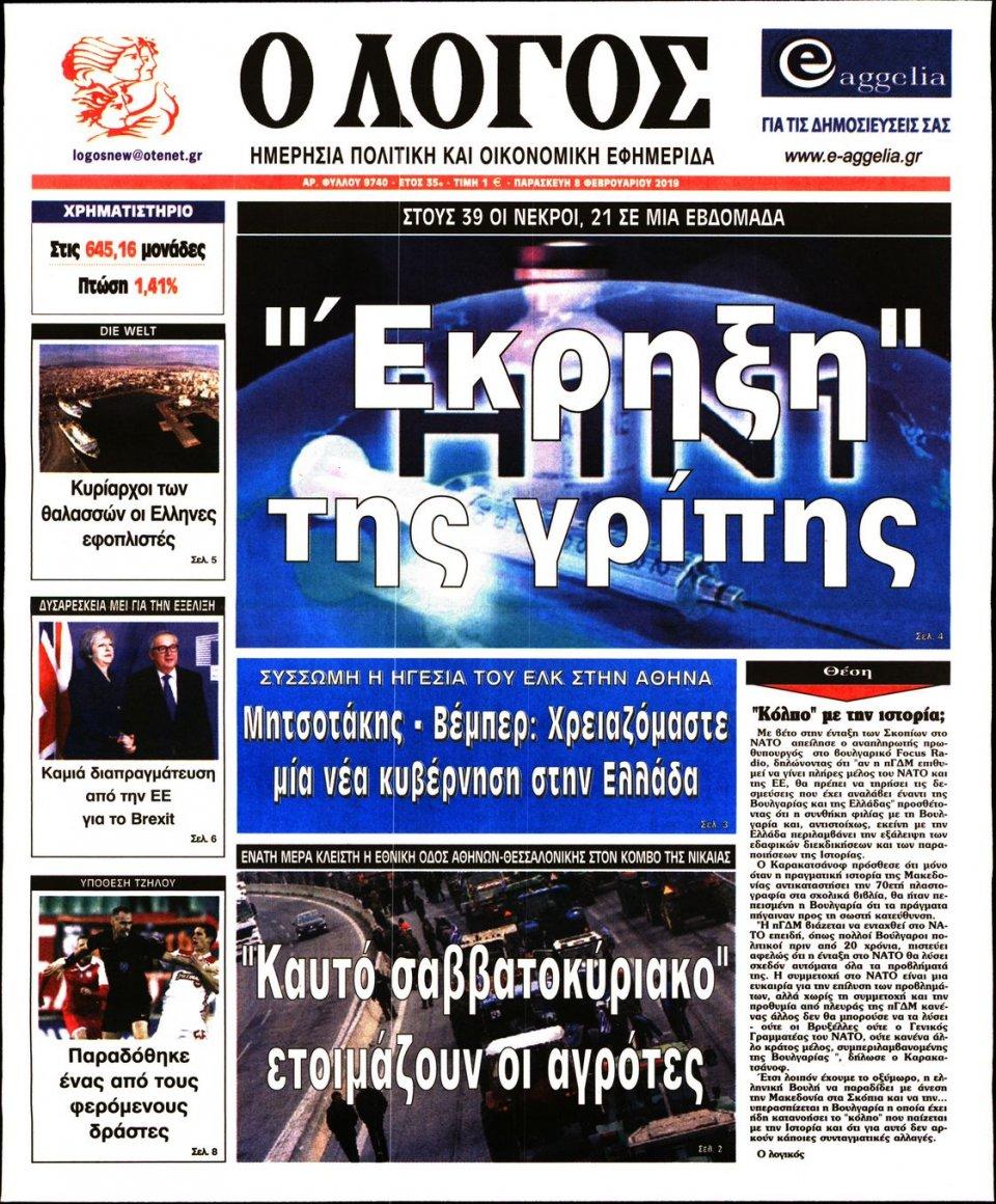 Πρωτοσέλιδο Εφημερίδας - Λόγος - 2019-02-08