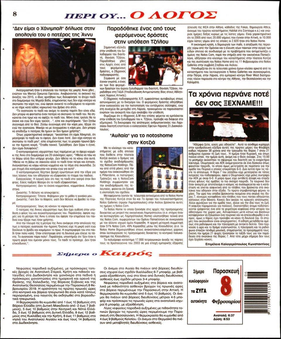 Οπισθόφυλλο Εφημερίδας - Λόγος - 2019-02-08