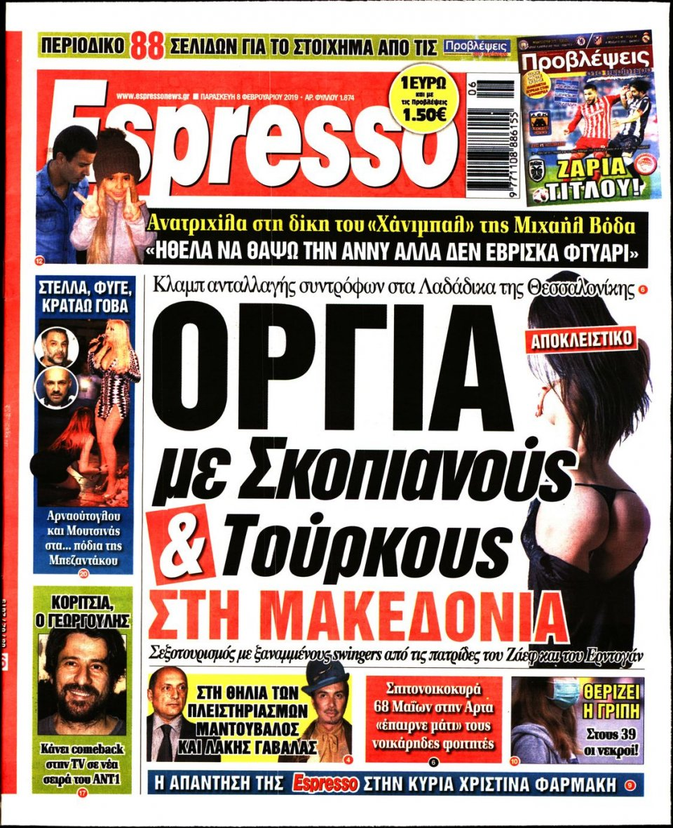 Πρωτοσέλιδο Εφημερίδας - Espresso - 2019-02-08