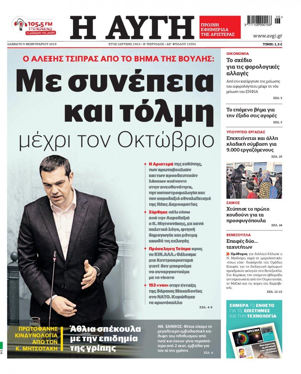 Πρωτοσέλιδο Εφημερίδας - Αυγή - 2019-02-09