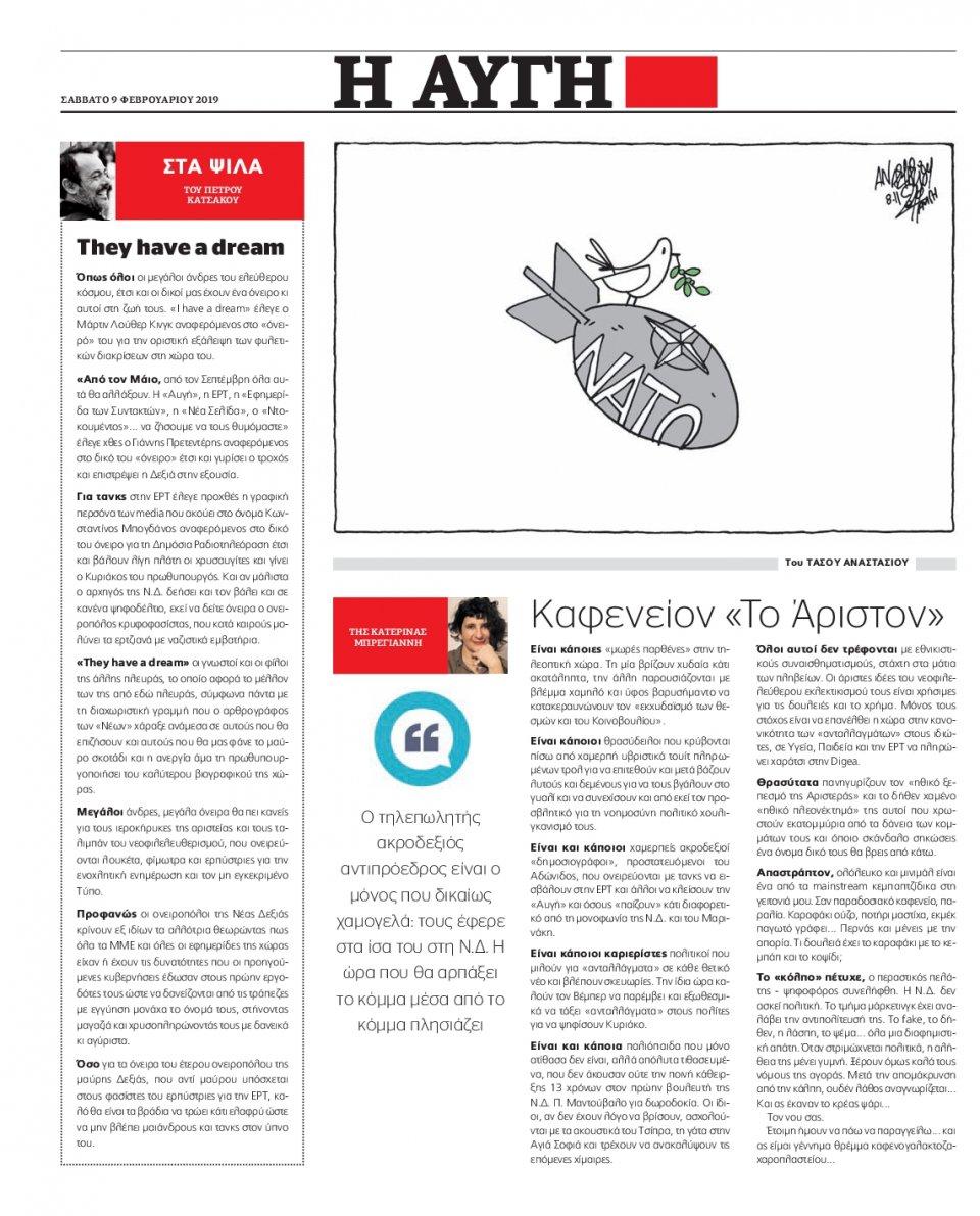 Οπισθόφυλλο Εφημερίδας - Αυγή - 2019-02-09